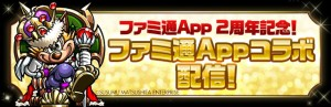 「パズドラ×ファミ通App」のコラボダンジョンが登場!