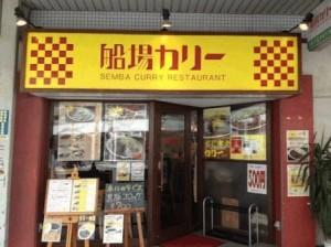 船場カリー(南久宝寺店)