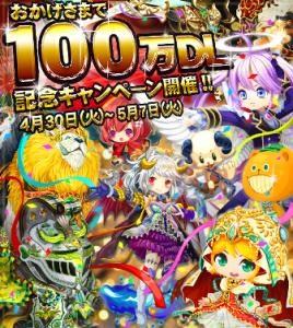征戦!エクスカリバー100万DL突破キャンペーン