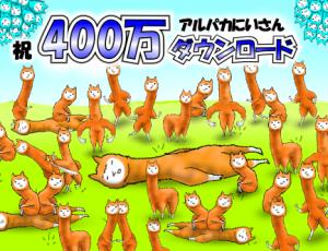 祝!400万ダウンロード突破!