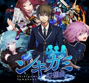 新作現代RPG『シキガミ幻想曲』