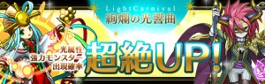 レアガチャ『ライトカーニバル』が到来!
