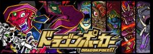 リアルタイム合体カードバトル『ドラゴンポーカー』