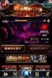 イベント『終焉の始まり -破壊神の襲来- 』開催中!!