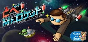 スマートフォン向けかっ飛びアクションゲーム『飛べ!Mr.ロケット