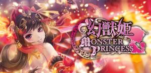 『幻獣姫 モンスタープリンセス』