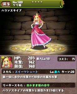 パズドラで「ケリ姫」をゲット!