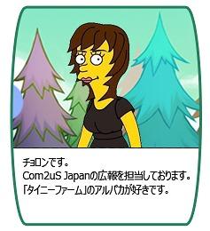 ※キャラクター画像は「バーガーキング」と「ザ・シンプソンズ MOVIE(劇場版/2007年公開)」の タイアップキャンペーン「Simpsonize Me」から引用した執筆者の似顔キャラクターです。