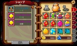 宝珠屋では孵化で消費される宝珠を購入できます。ここで買わなくても孵化を選択時にショートカットして購入することも可能。