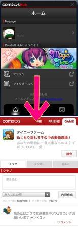 ▲Com2uS Hubのホーム画面から「クラブへ」をタップし移動します。