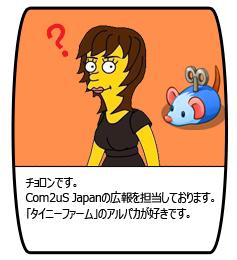※キャラクター画像は「バーガーキング」と「ザ・シンプソンズ MOVIE(劇場版/2007年公開)」のタイアップキャンペーン「Simpsonize Me」から引用した執筆者の似顔キャラクターです。