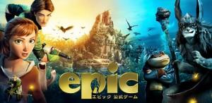 アニメーション映画「エピック」のゲーム。