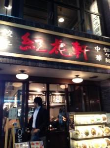 紅虎軒 心斎橋店