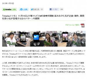 2012年11月15日 「Ameba スマホ」 11 月 16 日より新テレビ CM の放映を開始 鈴木おさむ氏が企画・制作、開発社員 12 名が登場する全 15 パターンを展開