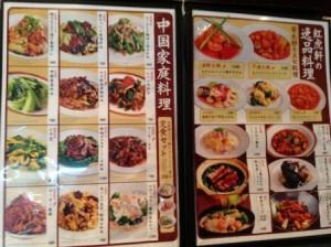 「奇跡の中華飯店」