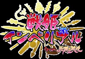 美少女英雄と世界制覇を目指すシミュレーションRPG『戦姫インペリアル from 英雄*戦姫』