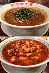 「黒ごま担々麺」と「麻婆担々麺」