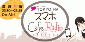 スマホ Cafe Radio