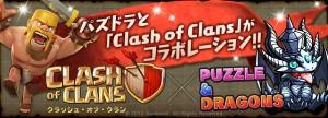 パズドラと『Clash of Clans』がコラボ!