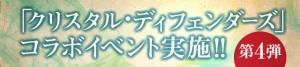 『クリスタル・ディフェンダー』とのコラボイベント第4弾!