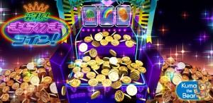 コイン落としゲーム『究極!きらめきコイン!』