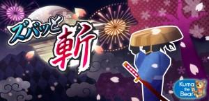 リズムアクションゲーム『ズバッと斬!』