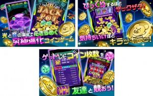 簡単操作で爽快感MAXのコインゲーム!