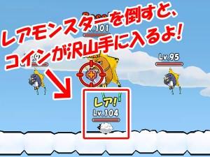 全てのステージで出現する レアモンスターから獲得できるコインが超UP!
