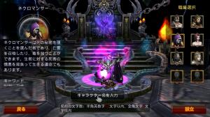 亡霊を召喚できる『ネクロマンサー』