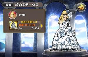 純白の花嫁ドレス