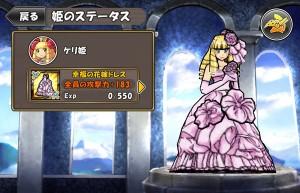 幸福の花嫁ドレス