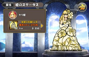 祝宴の花嫁ドレス