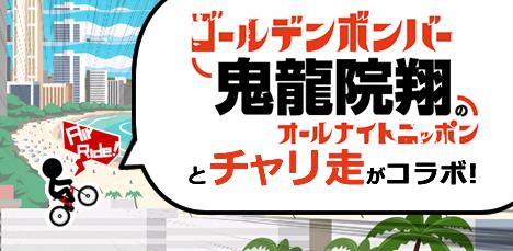 【緊急企画】チャリ走DXとゴールデンボンバー鬼龍院翔のオールナイトニッポンのコラボが実現ダァー!