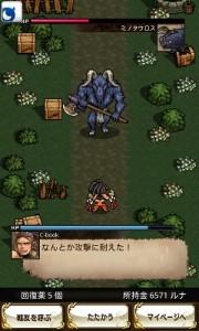 「修行」には強大なボスモンスターが登場する。