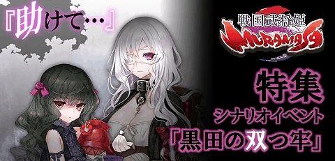 戦国武将姫MURAMASA 黒田の双つ牢