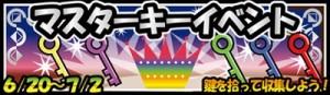 ◆マスターキーイベント◆ 開催中!!