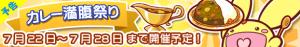 イベント「カレー満腹祭り」スタート!