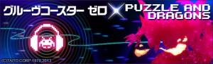 パズドラとグルーヴコースター ゼロがコラボレーション!
