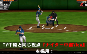 まるで本物の野球を見ているかのような臨場感溢れる試合!