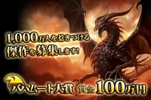大賞の賞金額はなんと100万円!