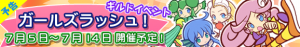 イベント「ガールズラッシュ!」スタート!
