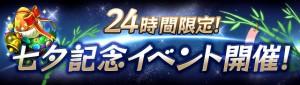 24時間限定七夕記念イベント『七夕の日ダンジョン』