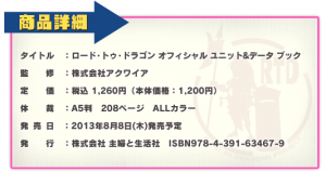 8月8日発売予定!