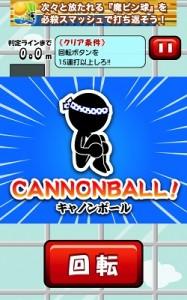 キャノンボール!