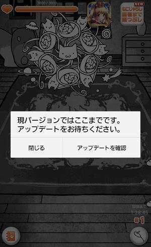 にゃんこハザードアップデート
