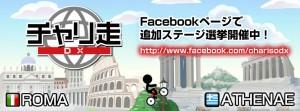 facebookにて投票受付中!清き一票よろしくお願いいたします<(_ _)>