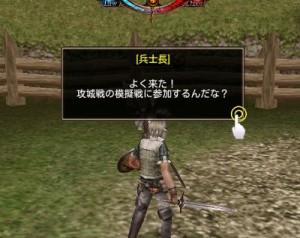 右上のガイドボタンから模擬戦のクエストに挑戦できる。