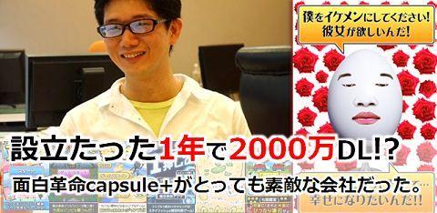 設立たった1年で2000万DL!? 面白革命capsule+がとっても素敵な会社だった。