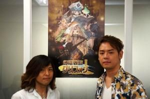 高屋敷哲氏(左)と國井正貴氏(右)