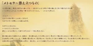 公式サイトでは塔に関するストーリーを読むことができる。